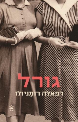 COVER DESTINO ISRAELE